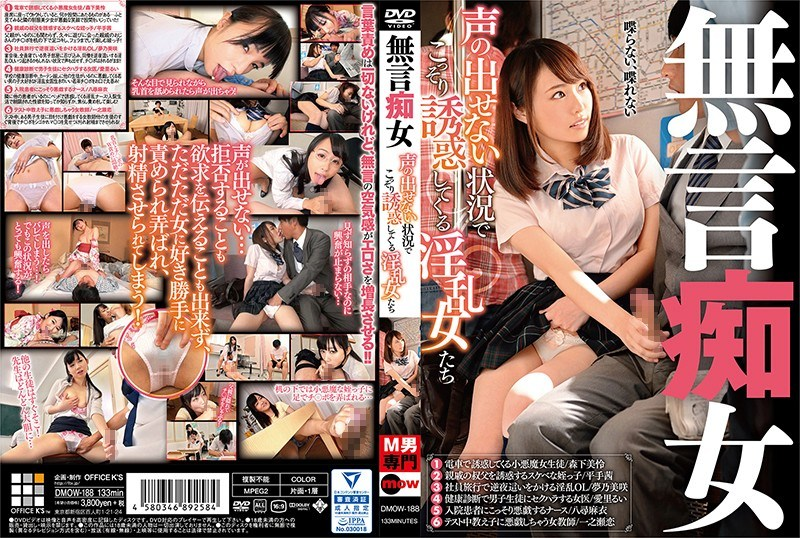 DMOW-188 Nymphosomeness Who Enters Secretly In A Situation Where Silent Sluts Can Not Produce