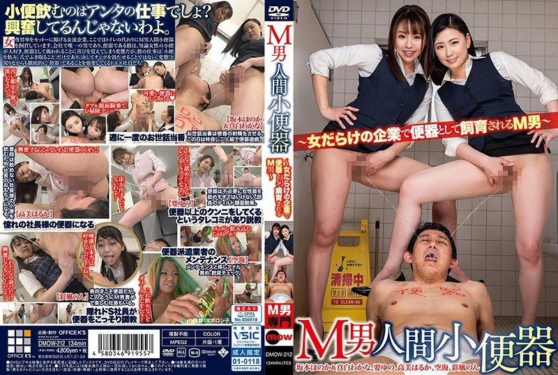 DMOW-212 Masochist Man Human Toilet -Masochist Man Trained As Toilet In Business Filled With Women-