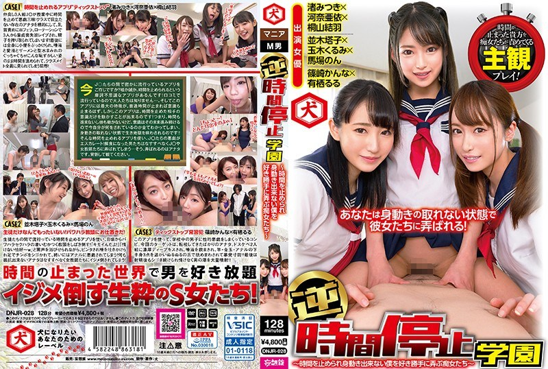 DNJR-028 Reverse Time Stop Gakuen ~ Sluts Playing With Me Who Can't Move Because Time Is Stopped ~
