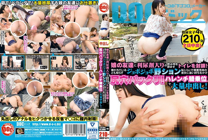 DOCP-071 Daughter 's Friend Drank A Diuretic Filled Drink And Blocked The Toilet! Jobojobo Noshono Is Not Even Peeked Out Shabby And Shy Away From Her Excitement Her Pussy!A Lot Of Cum Shot In A Cowgirl Wearing Position!