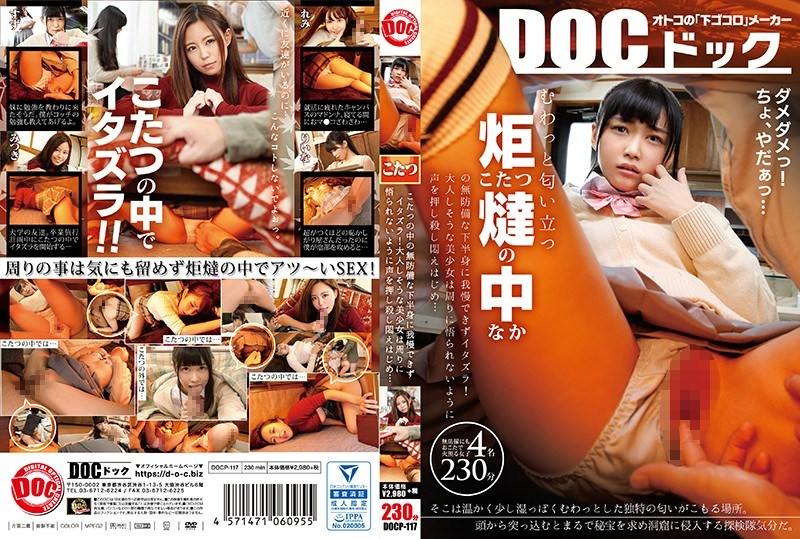 DOCP-117 I Can Not Stand The Unprotected Lower Body Inside The Kotatsu Itazura!Beautiful Girl Who Seems To Be Adult Will Push The Voice And Start To Agony So As Not To Be Understood By Others …