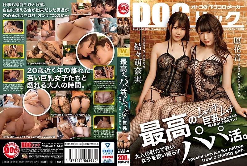 DOCP-210 The Best Dad Activity. Muchimuchi Busty Pretty Two Superb Teasing Service Play