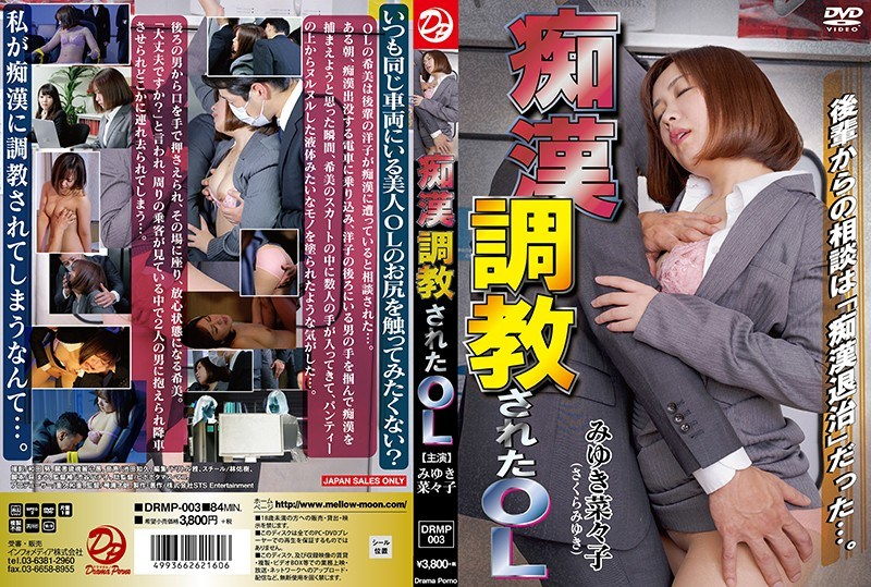 DRMP-003 Molester Trained OL Miyuki Nanako