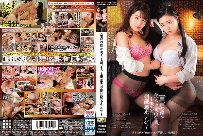 DTSG-010 I'm A Cherry Boy In A Shared Room With My Two Hot Bosses On A Business Trip…