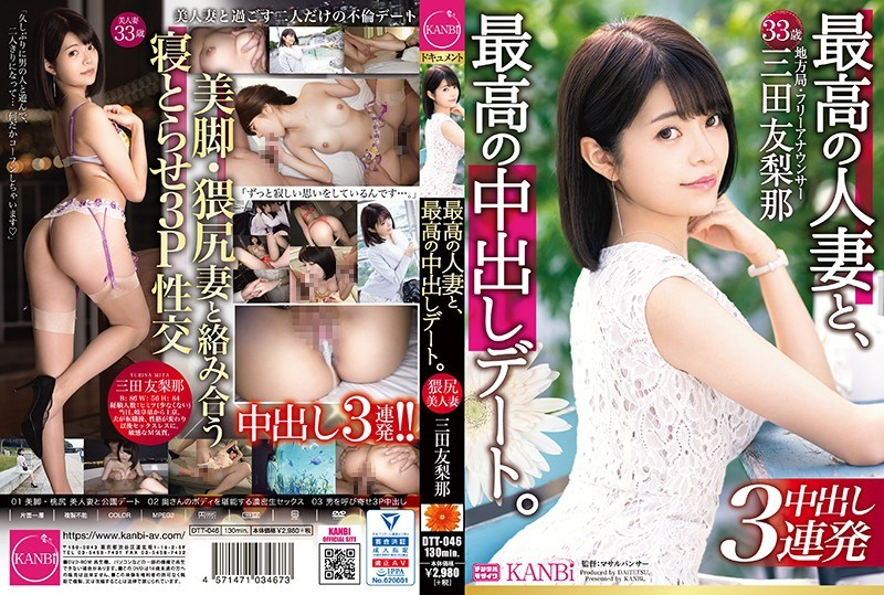 DTT-046 Best Vaginal Cum Shot Date With The Best Married Woman. Sleeping 3P Sexual Intercourse With Yuna Mita