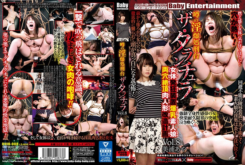 DUIB-008 Rumorous Bombing Execution Table The Tarantula Vol.8 Woman Crazy Machine Big Tits Amateur Girls Both Hole Cum Piece Doll Modification Plan Aya Miura