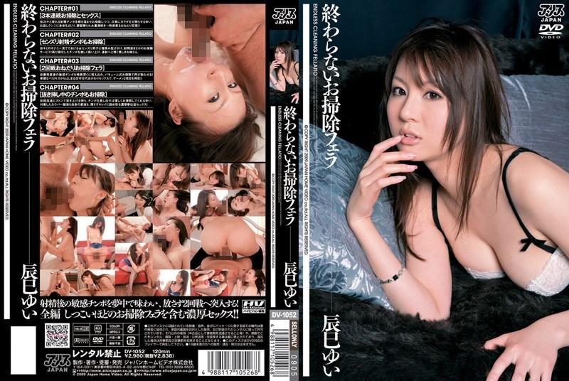 DV-1052 Yui Tatsumi Cleaning Fellatio Does Not End