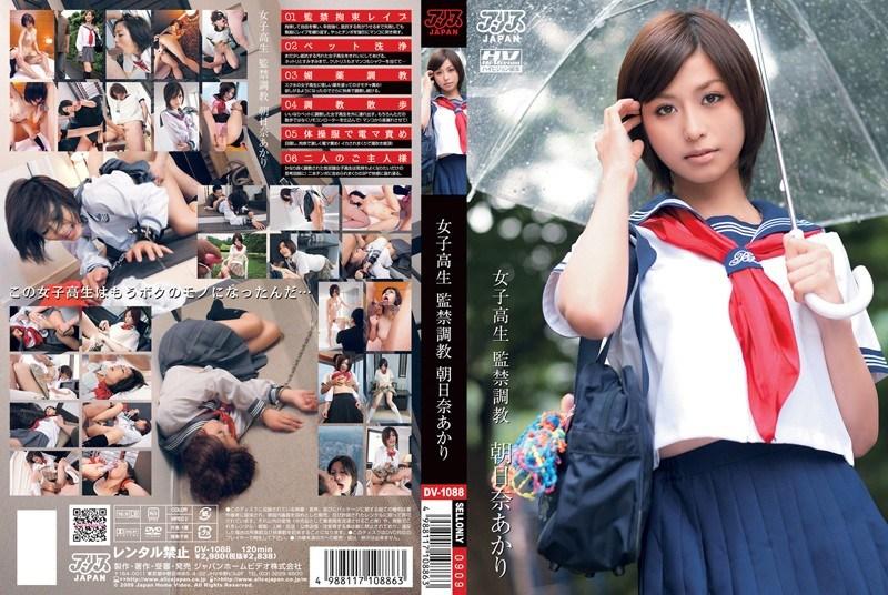 DV-1088 Akari Asahina School Girls Confinement Torture