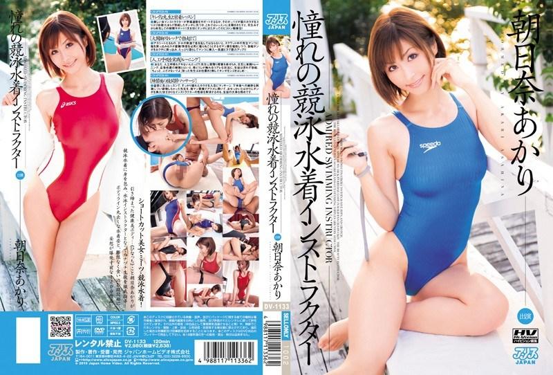 DV-1133 Akari Asahina Swimsuit Instructor Of Longing