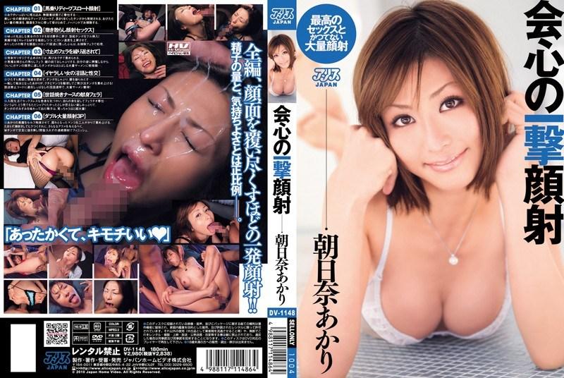 DV-1148 Akari Asahina Facials Blow Of Satisfaction