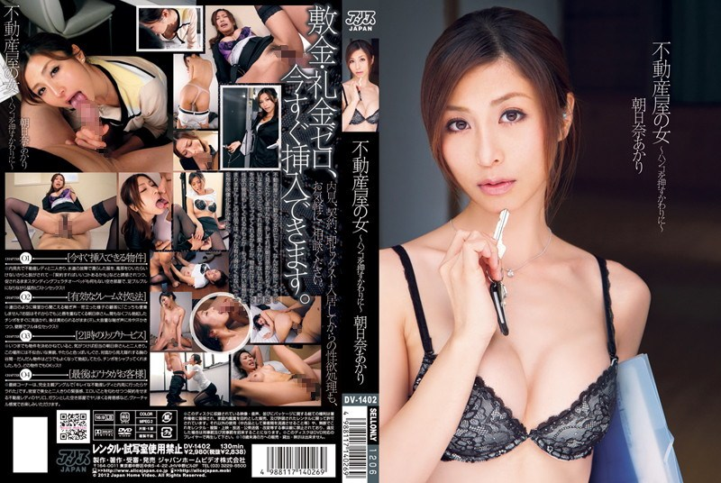 DV-1402 Akari Asahina ~ ~ Stamp Instead Of Pressing The Woman Of Real Estate