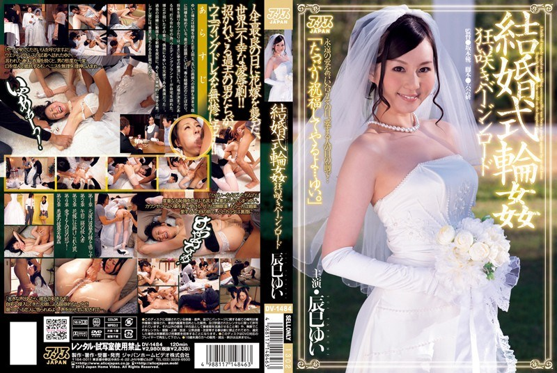 DV-1484 Yui Tatsumi Off-season Flowering Gangbang Wedding Aisle