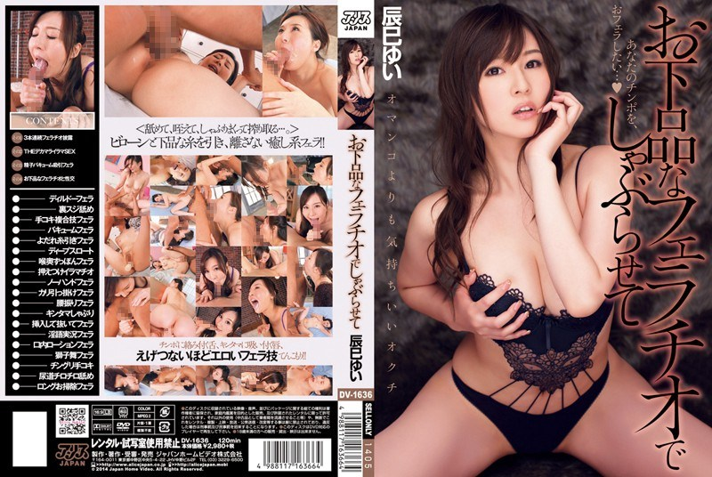 DV-1636 Tatsumi Yui By Causing Suck In Your Vulgar Fellatio