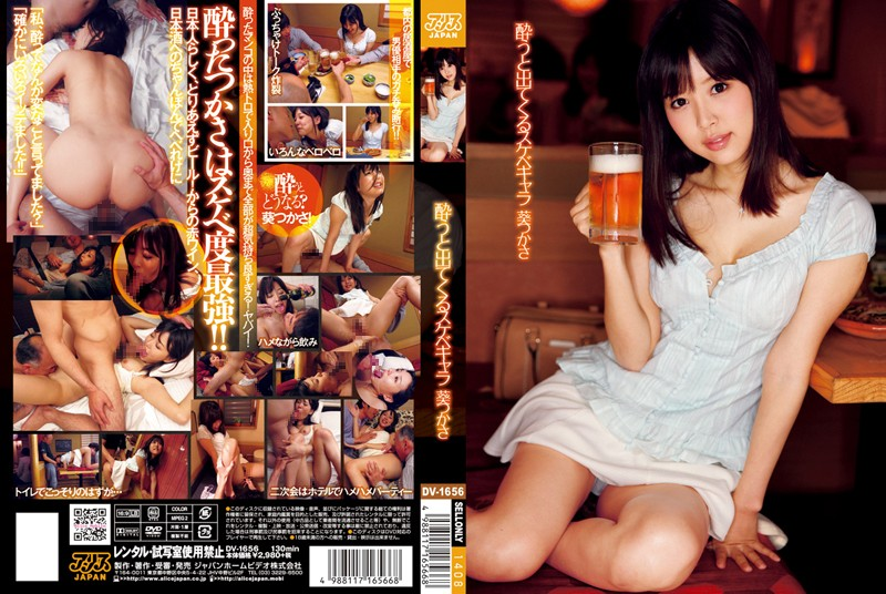 DV-1656 Lewd Character Aoi Tsukasa Come Out And Get Drunk
