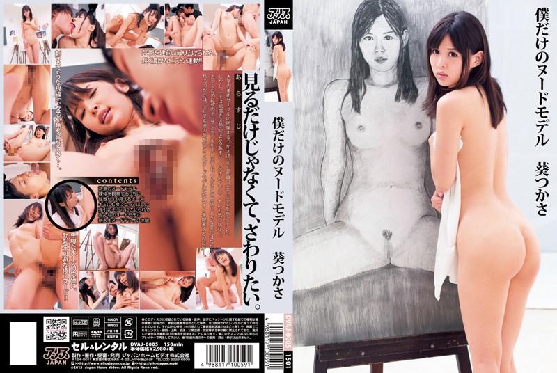 DVAJ-0005 I Only Nude Model Aoi Tsukasa