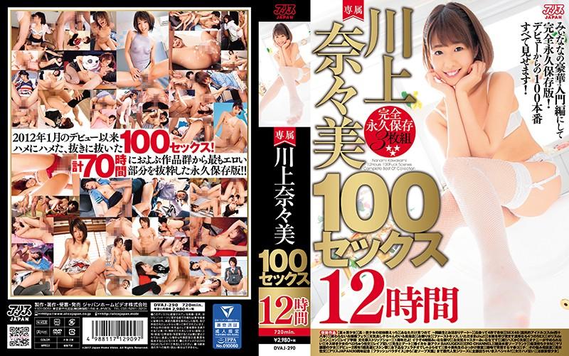 DVAJ-290 Nanae Kawakami 100 Sex 12 Hours