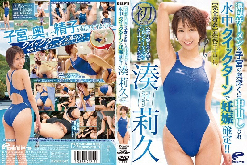 DVDES-647 The Pregnancy Determined In Water Quick Turn Is Cum Deep In The Uterus Thick Semen! ! Minato 莉久