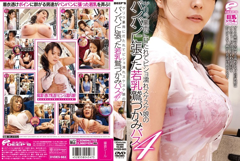 DVDES-663 Only 4 Bus Steward Young Eagle Milk That Was Put In Bread Of Bisho Wet Invisibility Daughter Being Struck By Heavy Rain Guerrilla