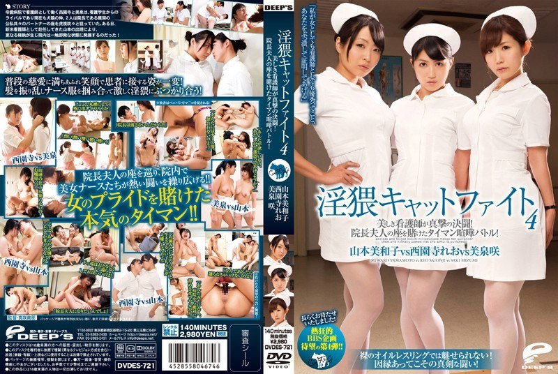DVDES-721 Beautiful Nurse Duel True Hammer Inwai Cat Fight 4!Negligence Fight Battle Bet The Seat Of Director Mrs.!