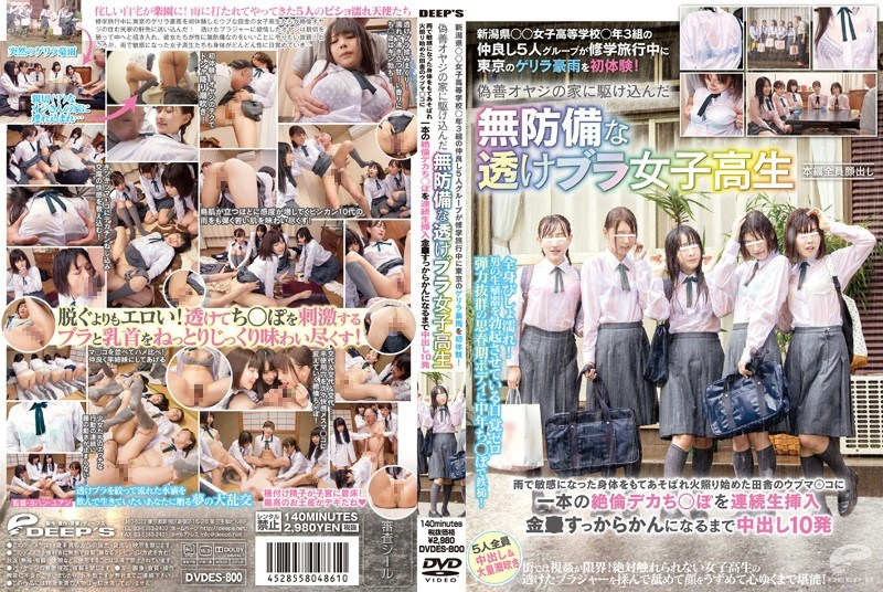 DVDES-800 Bra School Girls Rain That Ran In The House Of Hypocrisy Father