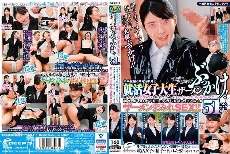DVDMS-413 General Gender Monitoring AV Nonstop Semen Bukkake While Interviewing A Job Hunting Female College Student Dreaming About The Appointment Of A Major Company!A Total Of 51 Shots A Large Amount Of Thick Sperm Accumulated In The Pool Is Bathed In The Recruitment Suit, Hair, Face And Sperm!Semen Covered SEX Covered Screwing A Big Bit ○ Po To Innocent JD Oma ○ Co! !