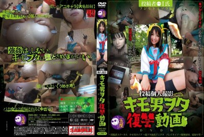 DWD-002 Post Personal Shooting Liver Man Otaku Revenge Video Fujimotoyozora Edition