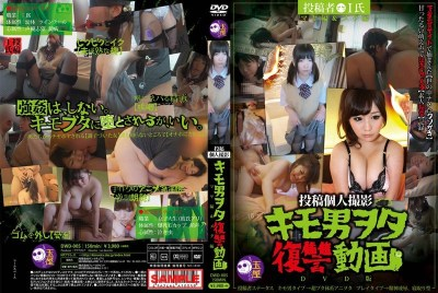 DWD-005 Post Personal Shooting Liver Man Otaku Revenge Video Edited By Maya & Meg Edition