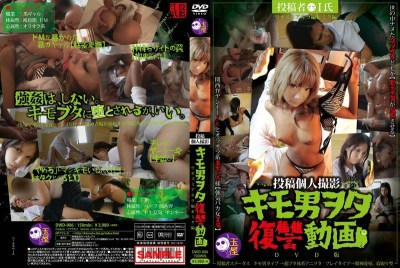 DWD-006 Post Personal Shooting Liver Man Otaku Revenge Video Uozumiakira Ed & Miku Edition