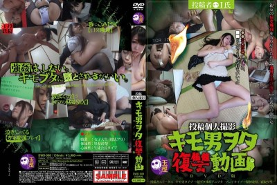 DWD-008 Post Personal Shooting Liver Man Otaku Revenge Video Konoemami Edition