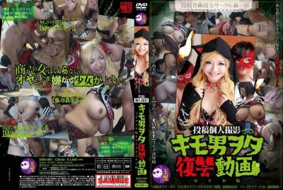 DWD-009 Post Personal Shooting Liver Man Otaku Revenge Video Mikasamao Ed & Holly Miyabi Edition