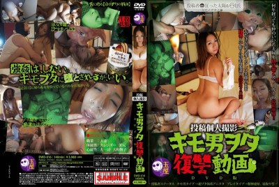 DWD-016 Post Personal Shooting Liver Man Otaku Revenge Videos Kasaiayano Hen