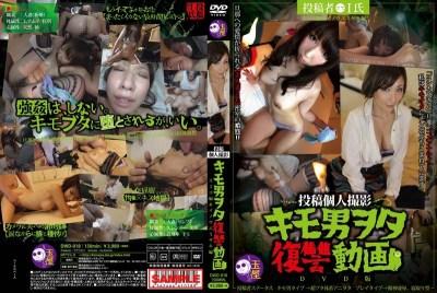 DWD-018 Post Personal Shooting Liver Man Otaku Revenge Videos Sumiko Hen & Inoue Misaki Hen