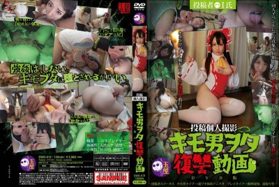 DWD-019 Posted Personal Shooting Liver Man Nerd Revenge Movie Angel Of § Hen