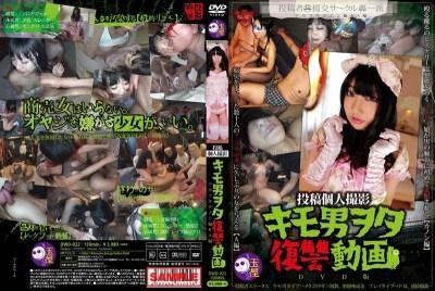 DWD-022 Posted Individual Shooting Liver Man Nerd Revenge Videos Akatsuki Canon Hen & A Hen