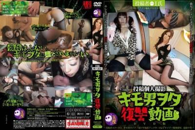 DWD-023 Posted Individual Shooting Liver Man Nerd Revenge Videos Yoshikiaiko Hen & Sakakiyuuko Hen