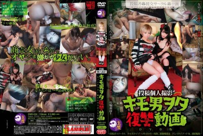 DWD-024 Posted Individual Shooting Liver Man Nerd Revenge Movie Canon After Hen & Kisaragi Mikado Hen