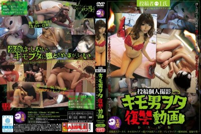 DWD-026 Posted Individual Shooting Liver Man Nerd Revenge Videos Uehara Keiko Hen & Kaguraaiko Hen