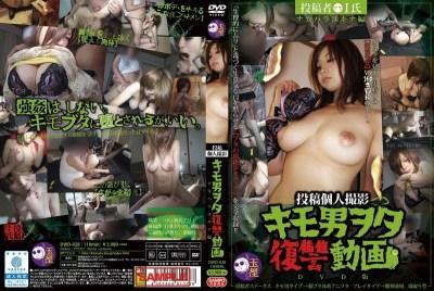 DWD-028 Posted Individual Shooting Liver Man Nerd Revenge Videos Nakahara Yukina Hen