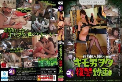 DWD-029 Posted Individual Shooting Liver Man Nerd Revenge Videos Minoharasatsuki Hen