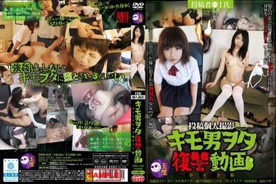 DWD-030 Posted Individual Shooting Liver Man Nerd Revenge Movie Kaitouhiyori Hen & Mako Hen