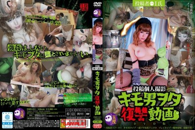 DWD-031 Posted Individual Shooting Liver Man Nerd Revenge Movie Kurihara Elina Hen