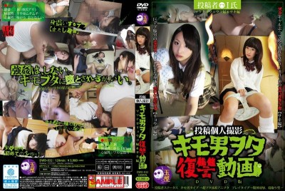 DWD-032 Posted Individual Shooting Liver Man Nerd Revenge Movie Matsunaga Ryoko & Saki Hen