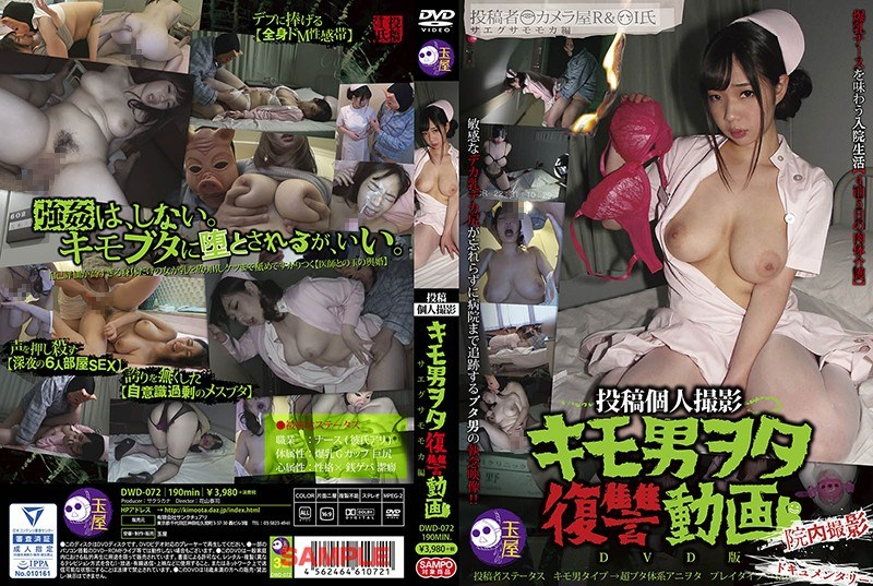 DWD-072 Posted Personal Shoot Liver Man Nerd Revenge Video Saegusamoeka