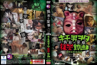 DWM-001 Posted Individual Shooting Liver Man Nerd Revenge Videos - Variant Of The Feast Board - Ichi