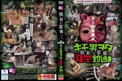 DWM-002 Posted Personal Shoot Kimo Man Ota Revenge Video - Heterogeneous Banquet - 2