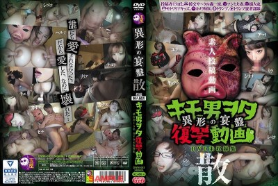 DWM-003 Posted Personal Shoot Kimo Man Ota Revenge Video Heterogeneous Banquet