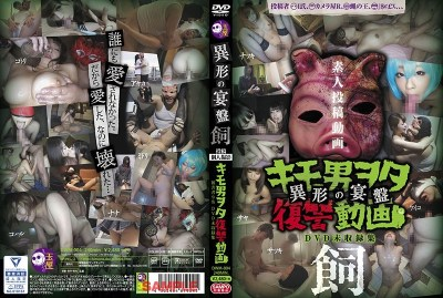 DWM-004 Posted Personal Shoot Kimo Man Ota Revenge Video - Heterogeneous Banquet - Herd