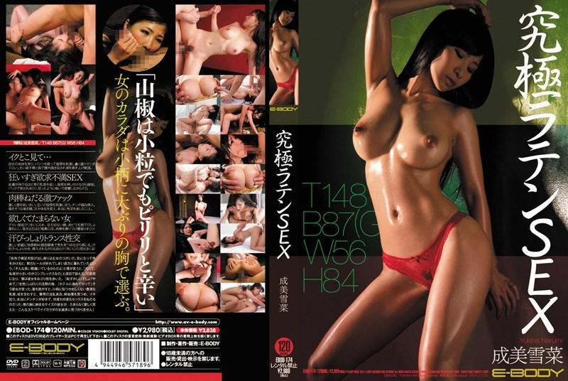 EBOD-174 Yukina Narumi Ultimate Latin SEX