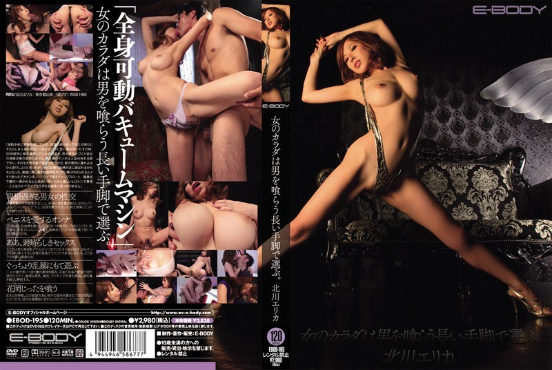 EBOD-195 Body Of A Woman Choose A Man Eat In The Long Limbs. Kitagawa Erika