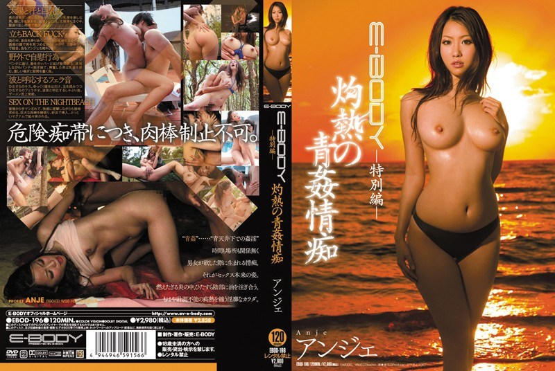 EBOD-196 Condom Angers Jochi Of Burning Blue - Special Edition - E-BODY
